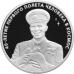 3 рубля 2001 г. 40-летие космического полета Ю.А. Гагарина, серебро, пруф