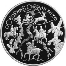 3 рубля 2001 г. Освоение и исследование Сибири, XVI-XVII вв., серебро, пруф