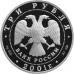 3 рубля 2001 г. Сберегательное дело в России