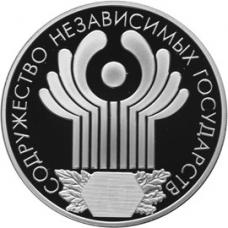 3 рубля 2001 г. 10-летие Содружества Независимых Государств, серебро, пруф