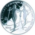 3 рубля 2002 г. XIX зимние Олимпийские игры 2002 г., Солт-Лейк-Сити, США, серебро, пруф
