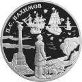 3 рубля 2002 г. Выдающиеся полководцы и флотоводцы России (П.С. Нахимов), серебро, пруф