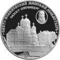 3 рубля 2002 г. Свято-Иоанновский женский монастырь (XX в.), г. Санкт-Петербург, серебро, пруф