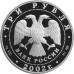 3 рубля 2002 г. Дионисий, серебро, пруф