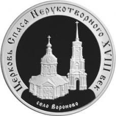 3 рубля 2002 г. Церковь Спаса Нерукотворного (XVIII в.), село Вороново, серебро, пруф