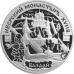3 рубля 2002 г. Иверский монастырь (XVII в.), Валдай, серебро, пруф