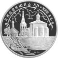 3 рубля 2002 г. Кидекша (XII-XVIII вв.), серебро, пруф
