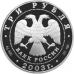 3 рубля 2003 г.  Выборг, серебро, пруф