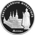 3 рубля 2003 г.  Свято-Данилов монастырь (XIII - XIX вв.), г. Москва, серебро, пруф