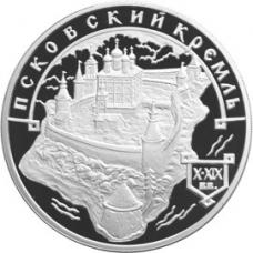 3 рубля 2003 г.  Псковский Кремль. X-XIX вв., серебро, пруф