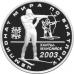 3 рубля 2003 г.  Чемпионат мира по биатлону 2003 г., Ханты-Мансийск, серебро, пруф