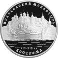 3 рубля 2003 г.  Ипатьевский монастырь (XIV - XIX вв.), г. Кострома, серебро, пруф