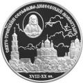 3 рубля 2003 г.  Свято-Троицкий Серафимо-Дивеевский монастырь ( XVIII - XX вв.), серебро, пруф