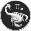 3 рубля 2003 г.  Знаки Зодиака - Скорпион, серебро, пруф