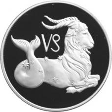 3 рубля 2003 г. Знаки Зодиака - Козерог, серебро, пруф