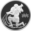 3 рубля 2004 г. Знаки Зодиака - Водолей, серебро, пруф