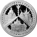 3 рубля 2004 г. Деревянное зодчество (XIX-XX вв.), г. Томск, серебро, пруф