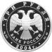 3 рубля 2004 г. Знаки Зодиака - Рыбы, серебро, пруф