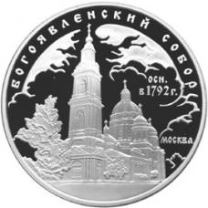 3 рубля 2004 г. Богоявленский собор (XVIII в.), г. Москва, серебро, пруф