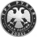3 рубля 2004 г. Знаки Зодиака - Овен, серебро, пруф