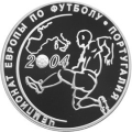 3 рубля 2004 г. Чемпионат Европы по футболу.Португалия, серебро, пруф