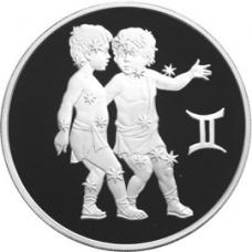 3 рубля 2004 г. Знаки Зодиака - Близнецы, серебро, пруф