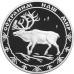 3 рубля 2004 г. Северный олень, серебро, пруф