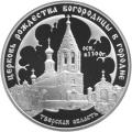3 рубля 2004 г. Церковь Рождества Богородицы (1390 г.), Городня, серебро, пруф