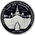 3 рубля 2005 г. 250-летие основания Московского государственного университета имени М.В. Ломоносова, серебро, пруф