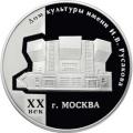 3 рубля 2005 г. Дом культуры имени И.В. Русакова, серебро, пруф
