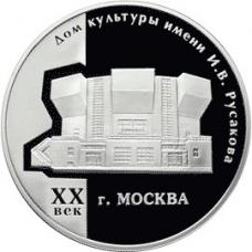 Монета 3 рубля 2005 Дом культуры имени Русакова И.В. (серебро, пруф)