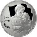3 рубля 2005 г. 60-я годовщина Победы в Великой Отечественной войне 1941-1945 гг, серебро, пруф