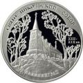 3 рубля 2005 г. Свято-Никольский собор (XIII-XIX вв.), г. Калининград., серебро, пруф