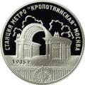 3 рубля 2005 г. Станция метро «Кропоткинская», г.Москва., серебро, пруф