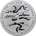 3 рубля 2005 г. Чемпионат мира по легкой атлетике в Хельсинки., серебро, пруф