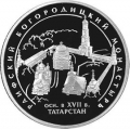 3 рубля 2005 г. Раифский Богородицкий монастырь, Республика Татарстан., серебро, пруф