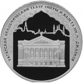 3 рубля 2005 г. Татарский академический театр оперы и балета, серебро, пруф