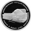 3 рубля 2005 г. Новосибирский государственный академический театр оперы и балета, серебро, пруф