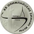 3 рубля 2006 г. XX Олимпийские зимние игры 2006 г., Турин, Италия, серебро, пруф