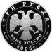 3 рубля 2006 г. Чемпионат мира по футболу, Германия, серебро, пруф