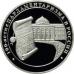 3 рубля 2006 г. 100-летие парламентаризма в России, серебро, пруф