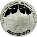 3 рубля 2006 г. Здание Государственного банка, г. Нижний Новгород., серебро, пруф