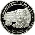 3 рубля 2006 г. Сберегательное дело в России, серебро, пруф