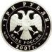 3 рубля 2007 г. Лунный календарь - Кабан, серебро, пруф