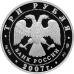 3 рубля 2007 г. Международный полярный год, серебро, пруф