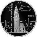 3 рубля 2007 г. Невьянская наклонная башня (XVIII в.), Свердловская область, серебро, пруф
