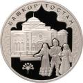 3 рубля 2007 г. К 450-летию добровольного вхождения Башкирии в состав России, серебро, пруф