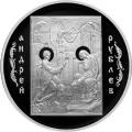 3 рубля 2007 г. Андрей Рублев, серебро, пруф