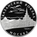 3 рубля 2007 г. Казанский вокзал (1862 – 1864), г. Москва, серебро, пруф