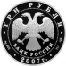 3 рубля 2007 г. 250 - летие Академии художеств, серебро, пруф